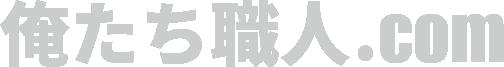 岸和田のエクステリア・外構工事なら俺たち職人.com|カーポート,庭,ウッドデッキなども対応